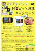 2018/07/26 #くずまきフォト MOWっと投稿キャンペーン