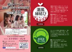 2018/08/29 スマイルモーメント岩手県婚活チラシ