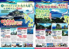 2018/08/29 いわて花巻空港発 鹿児島3日間/長崎3日間