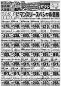 2018/09/01 ビフレ月間お買い得品