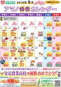 2018/09/01 アマノ特売カレンダー9月