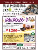 2018/09/01 陶芸教室おすすめ