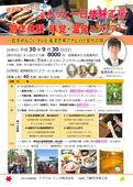 2018/09/07 ぶらっと一日体験工房 創作体験・味覚・温泉バスツアー