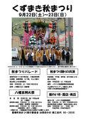 2018/09/10 平成三十年 くずまき秋まつり