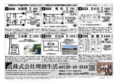 2018/09/07 理創生活不動産チラシ2018年9月