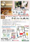 2018/09/10 プランニング・カフェ 設計相談会