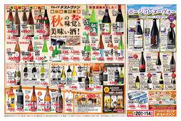 2018/09/20 【タストヴァン】秋の味覚と美味い酒