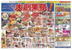 2018/09/22 大創業祭第1弾