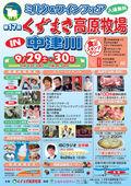 2018/09/21 くずまき高原牧場 ミルク&ワインフェア in 中津川