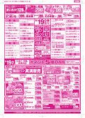 水曜恒例!!百均ジャンボ市 9/19は福田パン実演販売