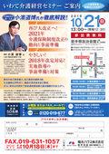 2018/09/15 いわて介護経営セミナー 10/21(日)