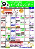 2018/09/01 9月イベントカレンダー