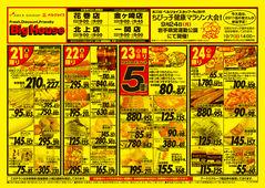 2018/09/21 アークス統合記念祭