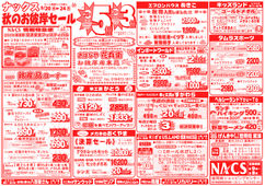2018/09/19 秋のお彼岸セール
