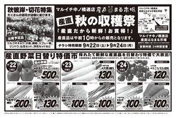2018/09/22 【産直はなまる市場】産直秋の収穫祭/うまいもの市