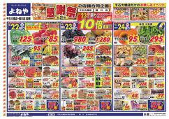 2018/09/22 千石大橋店・稲川店感謝祭