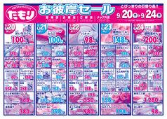 2018/09/20 お彼岸セール