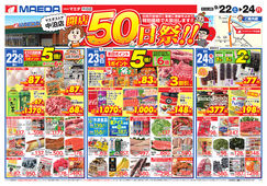 2018/09/22 中泊店開店50日祭
