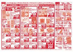 2018/09/24 週中(なか)の市