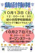2018/09/22 オープンスクール・幼小合同説明会お知らせ
