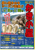 2018/09/25 三陸山田かき小屋 蒸し焼きカキシーズン到来!!