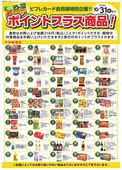 2018/10/01 ビフレ月間ポイントプラスサービス