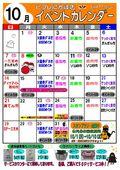 2018/10/01 ビフレ月間イベントカレンダー