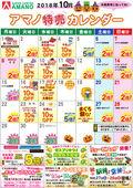 2018/10/01 10月特売カレンダー