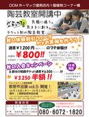 2018/10/01 陶芸教室おすすめ