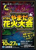 2018/10/09 10/27(土) 第12回 やまだ花火大会