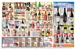 2018/10/18 【タストヴァン】燗酒のおいしい季節になりました!
