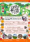 2018/10/15 くずまき暮らし体験ツアー<2018・秋>