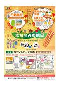 2018/10/12 まちなみ参観日 10/20(土)・21(日)