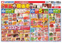 2018/10/20 新鮮食品得価市