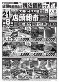 2018/10/21 大湊バイパス朝市