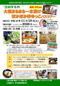2018/10/20 西和賀名物 大根まるまる一本漬けづくりとぽかぽか砂ゆっこバスツアー