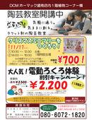 2018/11/01 陶芸教室おすすめ