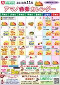 11月アマノ特売カレンダー