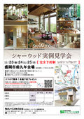 2018/11/05 シャーウッド実例見学会 盛岡市前九年会場 11/23(金)-25(日)