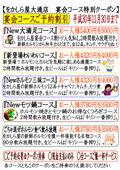 2018/11/06 をかしら屋大通店 11月のお得なクーポン