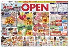 2018/11/13 矢巾店オープン