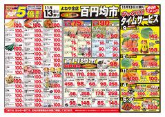 2018/11/13 火曜百円均市&水曜日替り
