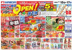 2018/11/15 マエダストア鮫店オープン第1弾