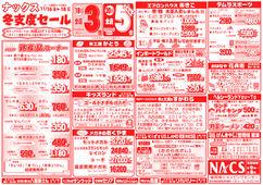 2018/11/15 冬支度セール