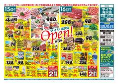 2018/11/15 マイヤ滝沢店オープン!第3弾/ボジョレー・ヌーボーと一緒に洋風メニューで!