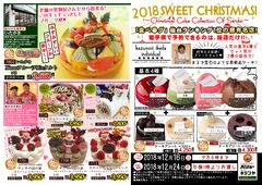 2018/11/17 【数量限定】ご予約承り中!仙台の有名店クリスマスケーキ