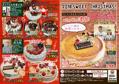 2018/11/17 【数量限定】地元有名店のケーキをご予約承り中!