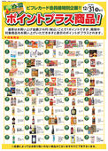 2018/11/30 ビフレ月間ポイントプラスサービス