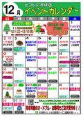 2018/12/01 ビフレ12月イベントカレンダー