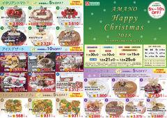 2018/11/28 クリスマスケーキ&パーティメニュー